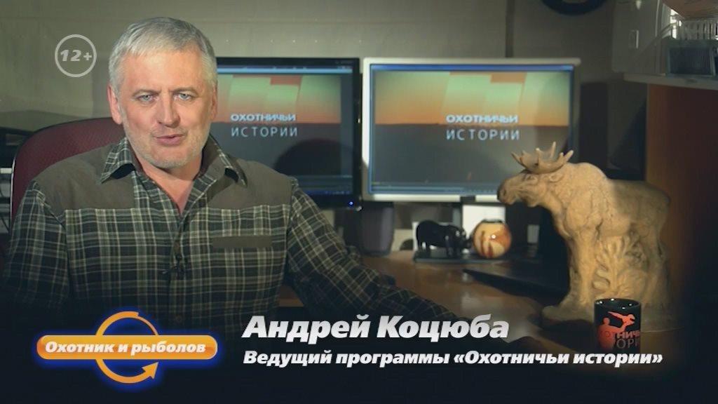 охотник и рыболов телеканал программа